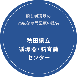 脳と循環器の高度な専門医療の提供 秋田県立循環器・脳脊髄センター