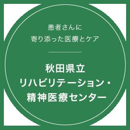 患者さんに寄り添った医療とケア 秋田県立リハビリテーション・精神医療センター